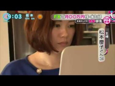 FXで月収200万円稼ぐ主婦がヤバイ!!2017-03-20 05:01:00
