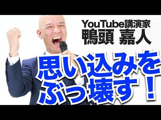 変わりたいのに変われないをぶっ壊す!YouTube講演家が変われない思考をぶっ壊す!2019-08-17 18:00:09