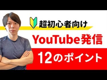 【初心者向け】YouTube始める前に知っておくべきこと【ポイント解説】2020-02-11 20:16:22