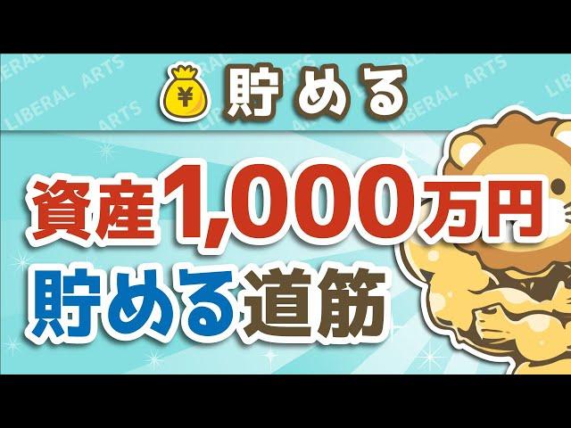 第12回 【実感】資産1,000万円を貯めるまでのシンプルな道筋【貯める編】2020-07-06 07:00:10